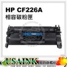 USAINK~HP CF226A / 26A 相容碳粉匣 適用 : M402n / M402dn / M426fdn / M426fdw/CF226