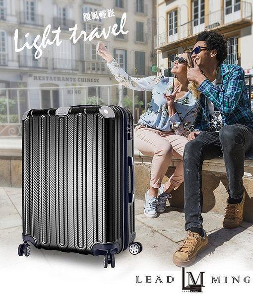LEAD MING 行李箱 28吋 微風輕旅 霧面 旅行箱 海關密碼鎖 可加大 防撞護角 飛機輪 桔子小妹