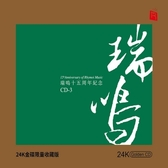 停看聽音響唱片】【CD】瑞鳴十五週年紀念 CD-3 (24K黃金CD)
