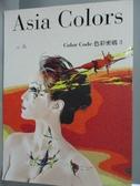 【書寶二手書T5/美容_YFP】Asia Colors 2008-2009 色彩密碼(3)_亞洲色彩編輯部