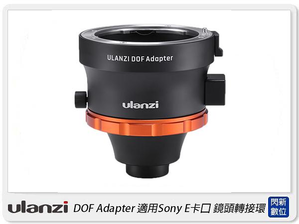 Ulanzi DOF Adapter 適用Sony E卡口鏡頭 鏡頭轉接環 手機轉單眼 轉接環(公司貨)