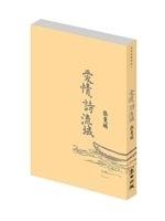 二手書博民逛書店 《愛情,詩流域》 R2Y ISBN:986173502X│張曼娟