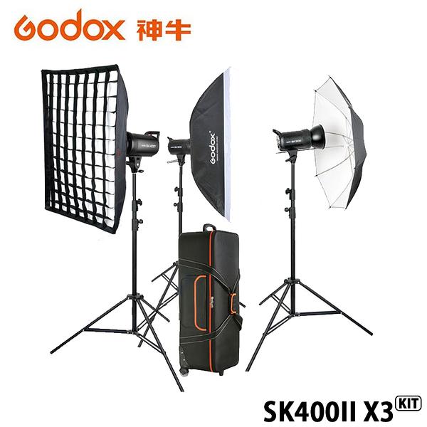黑熊館 GODOX 神牛 SK400II X3 KIT 三燈套組 玩家棚燈2代 400瓦/110V 2.4G無線