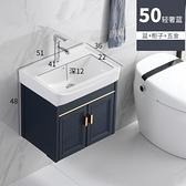 浴櫃 太空鋁浴室櫃現代簡約衛生間洗漱台小戶型洗手臉面盆櫃組合【幸福小屋】