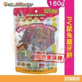 魔法村Pet Village 鼠兔用綜合美味磨齒棒/磨牙餅160g【寶羅寵品】