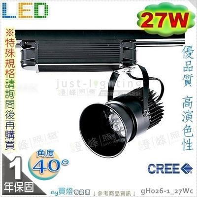 【LED軌道燈】LED 27W。美國CREE晶片。黑款 黃光 鋁製品 造型款 優品質※【燈峰照極my買燈】#gH026-1