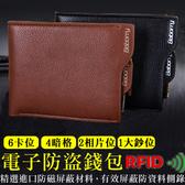 ※現貨 防RFID側錄電子防盜錢包 橫款男短夾 防盜拉鍊男士皮夾 2色【F9005】