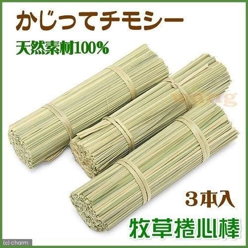 『寵喵樂旗艦店』日本MARUKAN《提摩西牧草捲心棒3入》兔子可以邊磨牙邊吃牧草 MR-609