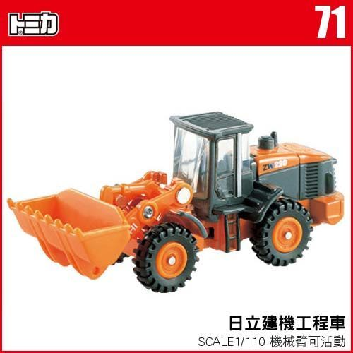 TOMICA 多美小汽車 NO.071日立建機工程車Hitachi Construction Machinery/WHEEL LOADER ZW220《TAKARA TOMY》