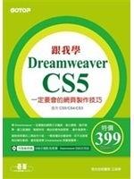二手書博民逛書店《跟我學Dreamweaver CS5 一定要會的網頁製作技巧: