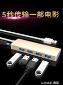 鋁合金電腦USB分線器一拖四3.0高速筆記本多接口外接集線器插口轉換器 樂活生活館