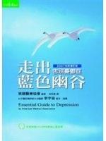 二手書博民逛書店《走出藍色幽谷 : 告別憂鬱症》 R2Y ISBN:957038