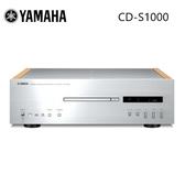Yamaha 山葉 CD-S1000 Hi-Fi CD播放機 CD-S1000SL (福利品)