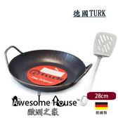 德國 Turk 土克 28 cm 雙耳 鍛鐵 格紋 深鍋 + 不銹鋼鏟 # 65930 (熱鍛)