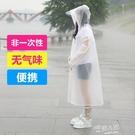 雨衣女成人時尚徒步雨披套裝透明戶外防水全身學生雨衣單人男    9號潮人館