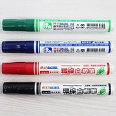 成功牌 白板筆 1307 成功環保白板筆/一盒12支入(定25) 安全無毒 無異味-高