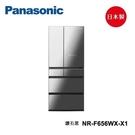 【南紡購物中心】Panasonic國際牌 日製650L六門變頻冰箱 NR-F656WX
