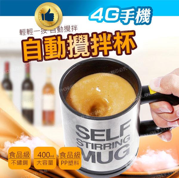 短款自動攪拌保溫杯400ML 電動攪拌杯 不銹鋼 旋轉杯 懶人必備 食品級 安全衛生【4G手機】