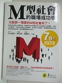 【書寶二手書T4/財經企管_B6S】M型社會的職場成功學_中村勝宏