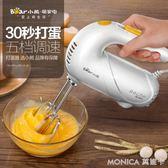 電動 家用迷你打奶油機烘焙攪拌器打蛋機手持 莫妮卡小屋