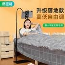 手機支架床頭落地直播可升降調節懶人床上視頻俯拍平板支架 快速出貨