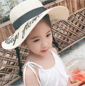 親子帽 度假親子太陽海邊遮陽女童沙灘帽可愛 GB1925『愛尚生活館』