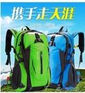 登山背包 戶外登山包40L大容量輕便旅游旅行背包男女雙肩包防水騎行包書包 洛小仙女鞋YJT