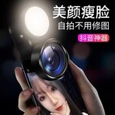 廣角鏡頭補光燈廣角手機鏡頭直播美顏嫩膚網紅主播拍照自拍抖音神器通用單反蘋果7p  雙十二