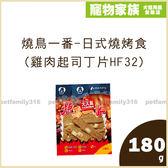 寵物家族-燒鳥一番-日式燒烤食(雞肉起司丁片HF32) 180g