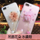 蘋果 iPhone8 Plus iPhone7 Plus iPhoneX iPhone6s i7 吊飾花朵 水鑽殼 手機殼 客製化 訂製