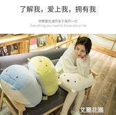 韓國角落生物抱枕公仔毛絨玩具抱著睡覺的娃娃公仔男女生日禮物QM『艾麗花園』