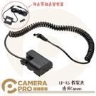 ◎相機專家◎ CameraPro LP-E6 假電池 送變壓器 電源線 虛擬電池 行動電源 LP-E6N 適Canon