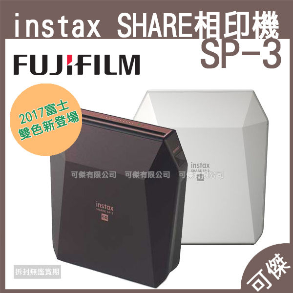 FUJIFILM instax SHARE SP-3 富士 相印機 恆昶公司貨 送底片+束口袋 送超值好禮