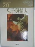 【書寶二手書T1/翻譯小說_ARD】兒子與情人-典藏世界文學名著20_勞倫斯