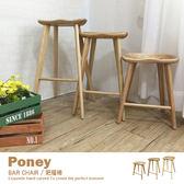 吧檯椅 餐椅 北歐休閒椅 名家設計‧復刻經典款(高63CM)另有低,高款【B104-65】品歐家具