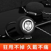 有線耳機 森麥 SM-IV8123掛耳式運動跑步電腦手機線控耳麥頭戴耳掛式耳機不傷耳 降價兩天