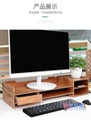熒幕架 護頸筆電顯示器增高架桌面收納盒辦...