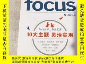二手書博民逛書店FOCUS罕見NURSE 護士雜誌套裝10大主題靈活實用Y255