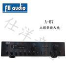 FH audio A-67 藍牙 HI-FI 立體聲擴大機【公司貨+免運】