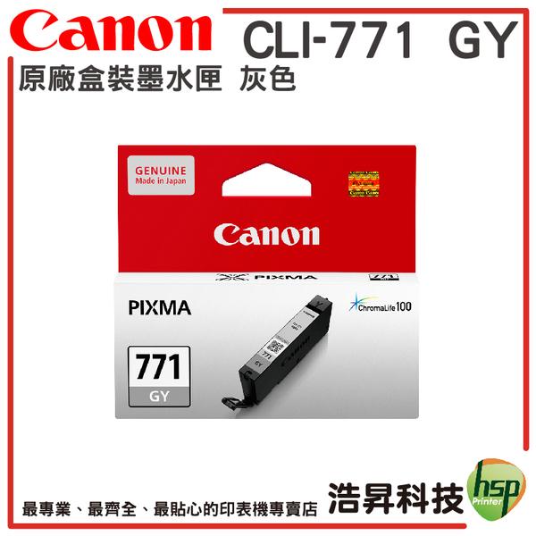 CANON CLI-771 GY 灰 原廠墨水匣 盒裝 適用MG7770