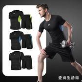 中大碼運動套裝男士健身服速干衣跑步健身房訓練服晨跑籃球裝 QX4431 『愛尚生活館』