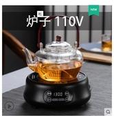 玻璃提梁煮茶壺泡茶壺電茶爐煮茶器蒸茶壺110v國際美標小型電陶爐 8號店WJ