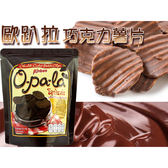 Rinbee MAKADO 歐趴拉巧克力薯片30g【小三美日】