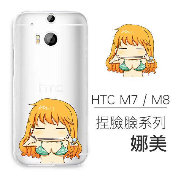 [HTC M7 / M8] 捏臉臉系列 防刮壓克力 客製化手機殼 喬巴 魯夫 艾斯 香吉士 娜美 騙人布