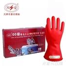 電工手套 雙安牌2.5KV00級帶電作業乳膠手套絕緣手套電工低壓防護500V 米家