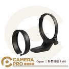 ◎相機專家◎ Canon 三腳架接環 E (B) For RF100mm f/2.8L 佳能 原廠配件 公司貨