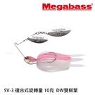 漁拓釣具 MEGABASS SV-3 DW 3/8oz [覆合式亮片]