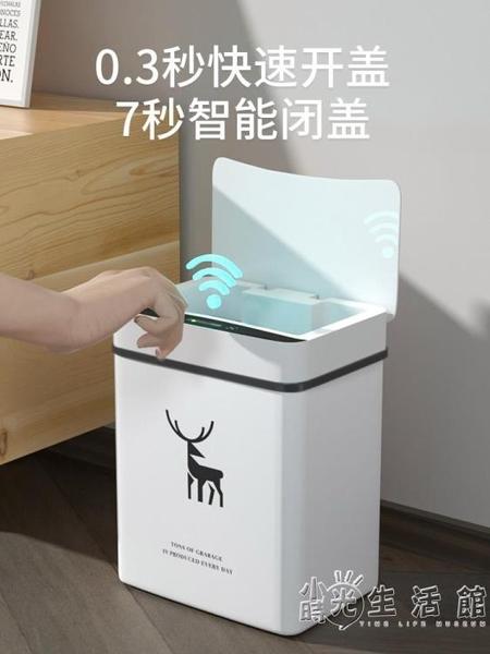 感應垃圾桶家用客廳創意帶蓋廁所衛生間高檔簡約自電動圾圾智慧式 小時光生活館
