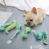 發聲咬繩玩具 狗狗玩具咬繩磨牙棉繩球法斗柯基小型犬耐咬潔齒骨頭繩編織狗咬繩 寶貝計畫