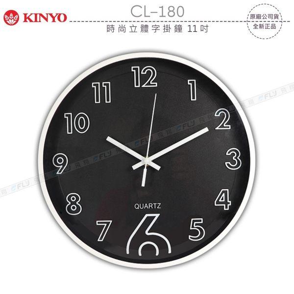 KINYO時尚立體字掛鐘CL180
